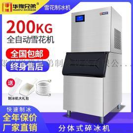 火锅店雪花制冰机 商用制冰机
