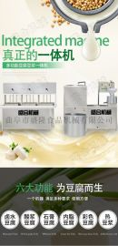 商用全自动豆腐机 山东厂家直销多型号豆腐机包教技术