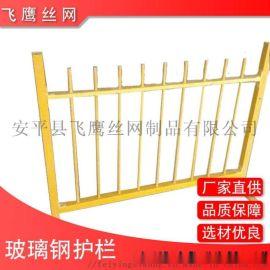 玻璃钢围栏变压器防护栏绝缘安全栏可定制安全防护栏