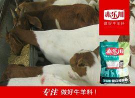 赤乐川波尔山羊专用饲料