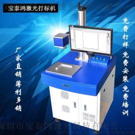 30W大功率多功能光纤激光打标机模具深度刻字机