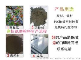 商标纸磨粉料质量好的厂家是哪个