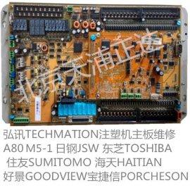 弘讯TECHMATION注塑机主板电路板维修A80M5-1
