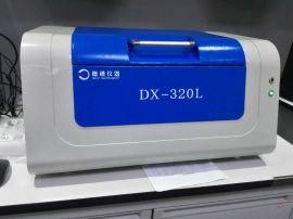 德谱DX320ROHS测试仪X射线光谱仪