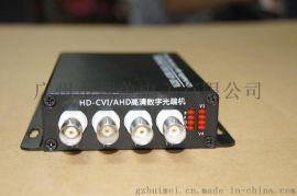 NIKO4路CVI AHD高清视频光端机