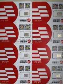 0月租手机注册卡手机流量卡批发供应