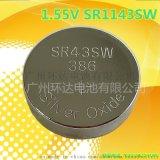 氧化银(SR43SW)