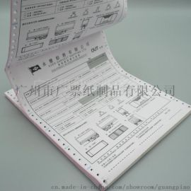 复写纸厂家印刷定制多联无碳打印纸表格生产工单票据