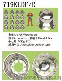 上海商务车不锈钢轮毂保护罩1139