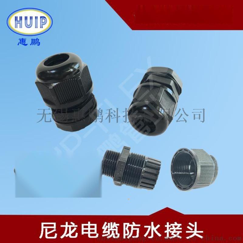尼龙电缆防水接头 防水等级IP68 黑色公制螺纹