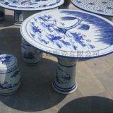 景德镇陶瓷桌子 阳台摆设陶瓷桌凳 陶瓷桌凳批发
