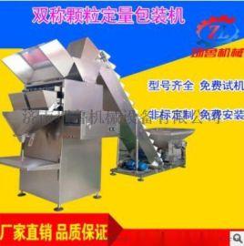 狗粮自动分装灌装包装设备 饲料定量称重灌装机