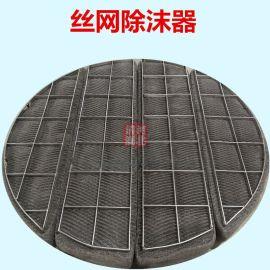 不锈钢304丝网除雾器 不锈钢316L丝网除沫器