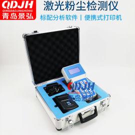 激光数字测尘仪工厂粉尘检测仪