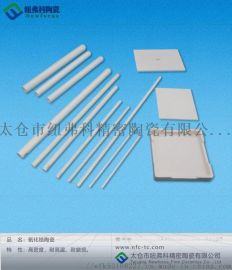 高密度耐高温耐磨损定制氧化锆陶瓷