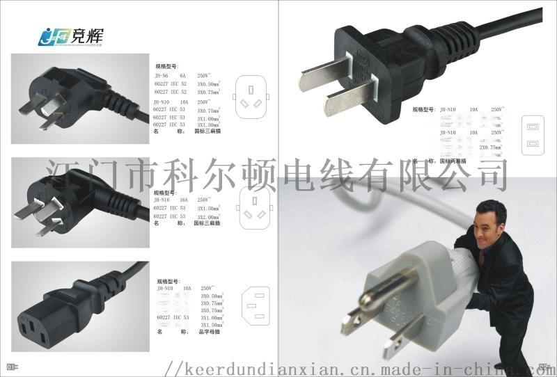供应各国规格电线插头+品字尾,环保CCC