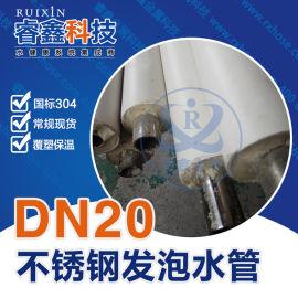 DN20不锈钢发泡水管 睿鑫304不锈钢发泡水管