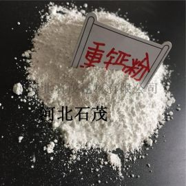 石茂直銷重質碳酸鈣 方解石粉 PVC型材