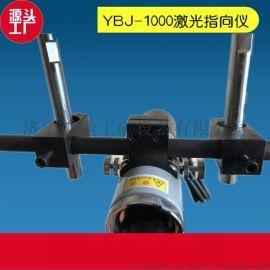 YBJ-500C矿用隔爆型激光指向仪