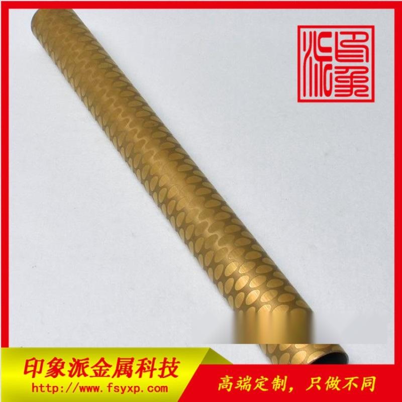 厂家供应304黄铜色花纹圆管 厂家定制各类不锈钢管