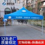戶外摺疊遮陽篷生產上海展覽展銷帳篷製作