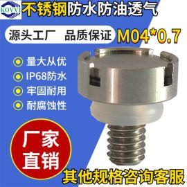 金属防水透气阀螺丝 M04*0.7 LED汽车灯呼吸器不锈钢双向透气防油