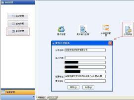 送货单打印软件