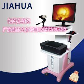 供应JH-7003 红外线**检查仪器 乳腺病检查仪