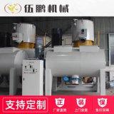 江苏厂家直销大中小型 SHR高速混合机 50L高速混合机