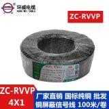 环威电缆纯铜四芯  信号线ZC-RVVP软线4芯1平方护套国标控制线