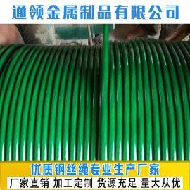 厂家直销8MM涂塑钢丝绳 牵引绳  吊装绳 拉线绳 多股包塑钢丝吊绳