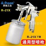 原装正品prona宝丽R21X下壶喷枪宝丽R-21X高压手动家具塑胶喷漆枪