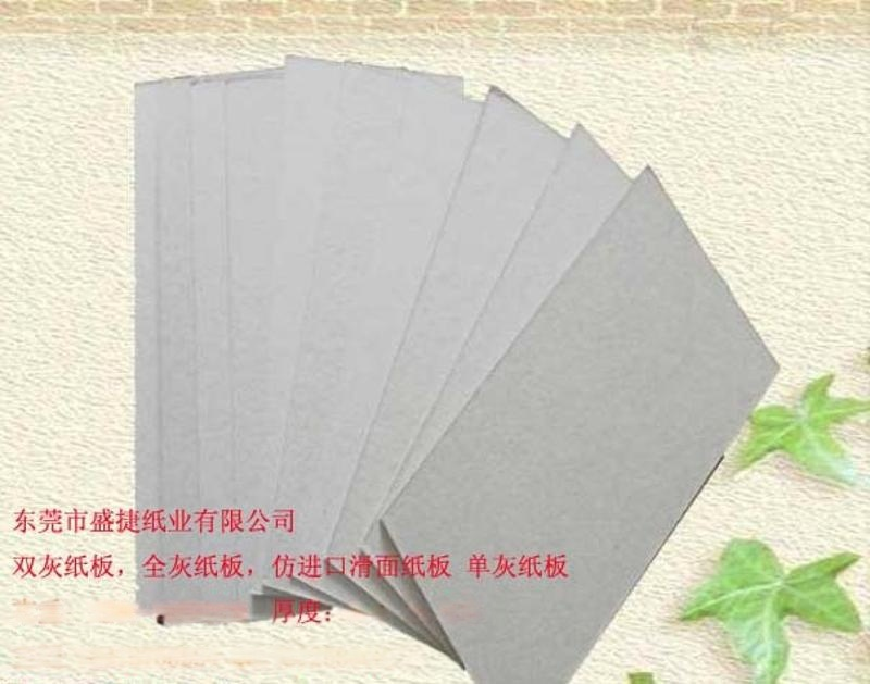 不分层不变形灰板灰板纸包装纸板双灰纸双灰纸板灰板纸