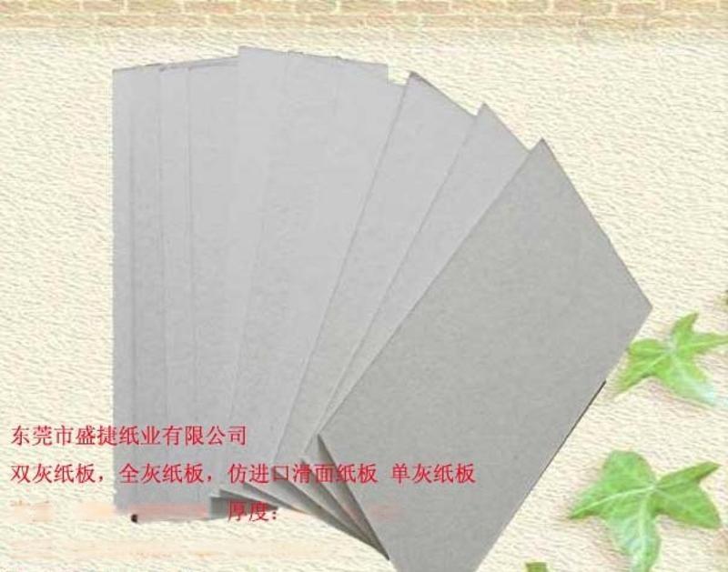 不分層不變形灰板灰板紙包裝紙板雙灰紙雙灰紙板灰板紙