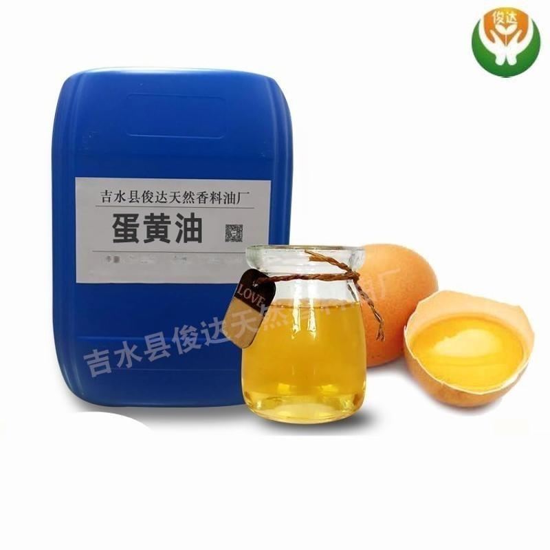 **蛋黄油 护肤基底油 超临界蛋黄油 护肤鸡子凤油 蛋黄油提取物