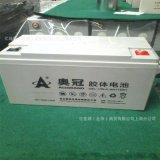 奥冠12V65AH太阳能专用胶体6-GFMJ-65免维护带引线蓄电池