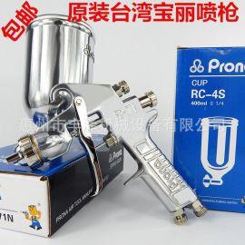 厂家直销原装正品台湾宝丽R-71G上壶喷枪油漆家具木工面漆喷漆枪