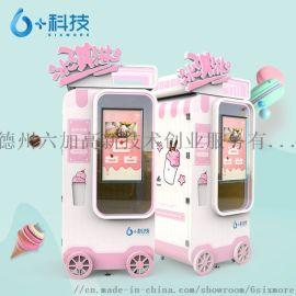 冰淇淋机全自动价格创业选择无人售货机