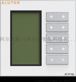 阿尔尤特照明系统空气质量10键多功能液晶面板直供