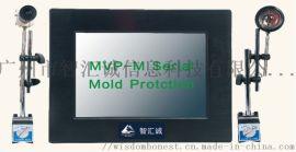 模具监视器保护检测系统
