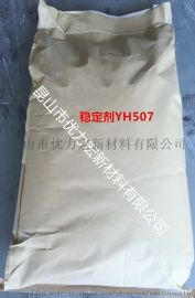 木塑环保稳定剂YH507