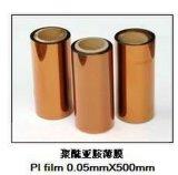 6051聚醯亞胺薄膜、膠帶
