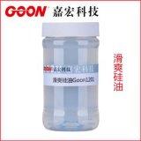滑爽硅油Goon1201柔软剂硅油棉麻硅油