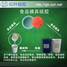 红叶E635#糖艺模具硅胶\环保食品级模具硅胶