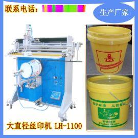 南宁丝印机械设备LH-1100 大直径吹塑产品丝印机械设备