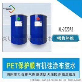 中粘力高透明自粘PET保护膜专用硅胶胶水KL-2620
