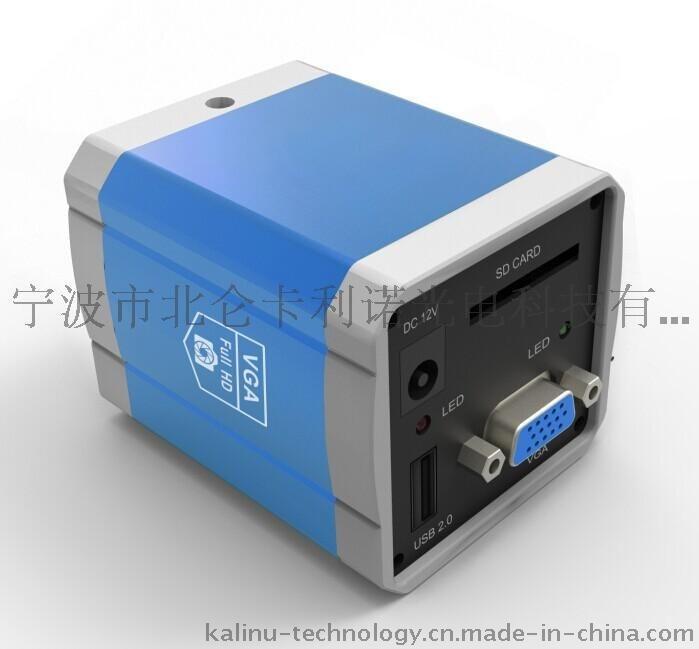 1080P VGA+USB 双输出200万像素高清数码显微镜摄像头