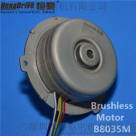 恒驱B8035M净化器专用超静音无刷电机