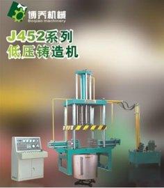 博乔铝合金低压铸造机J452-2电力金具常规畅销款
