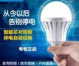 LED應急球泡廠家,LED應急燈5W7W9W12W15W,雲南LED智慧應急球泡廠家